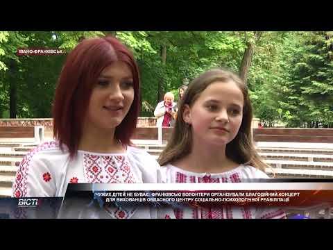 Чужих дітей не буває: франківські волонтери організували благодійний концерт