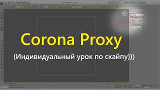 Corona Proxy. Урок по скайпу