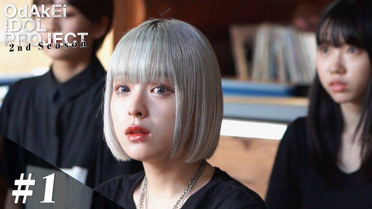 【#1】新たな試練の始まり -OdAkEiアイドルプロジェクト 2nd Season-