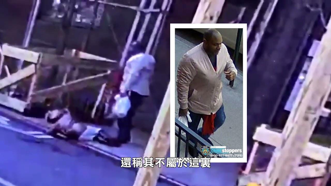 【天下新聞】紐約市: 65歲亞裔長者當街被打 保安漠視不管