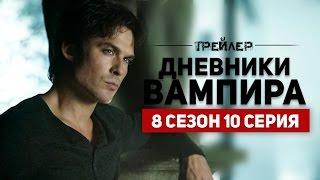 Дневники Вампира 8 сезон 10 серия | Русский Трейлер
