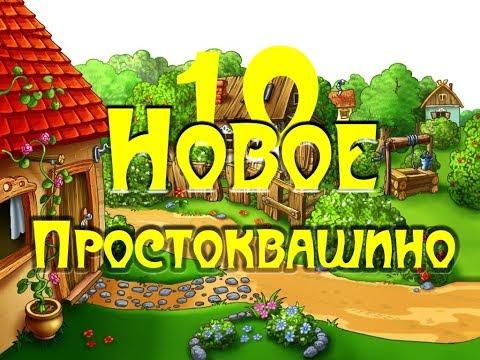 Новое Простоквашино 10 серия 2018