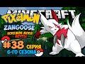 Minecraft: Pixelmon - #38 - ЭТО ПОКЕМОН МОЕЙ МЕЧТЫ.. (Pokemon Mod 4.0.7)