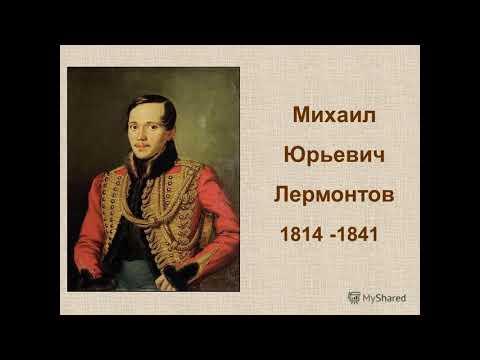М.Ю.Лермонтов. Литература. 6 класс.