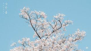볼빨간사춘기 (BOL4) - 나만, 봄 (Bom) Piano Cover