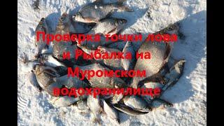 Проверка точек рыбалка Муромское водохранилище
