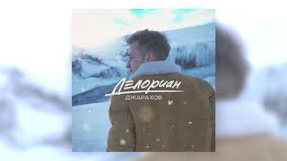Джарахов – Делориан (official audio)