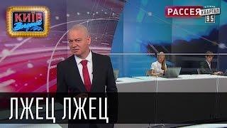 Download Лжец Лжец, если бы Дмитрий Киселев говорил правду | Пороблено в Украине, пародия 2014 Mp3 and Videos