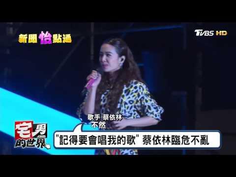 Jolin蔡依林:她喝醉了 嗨唱尾牙員工喝醉衝上台遭鬧場  宅男的世界 20170118