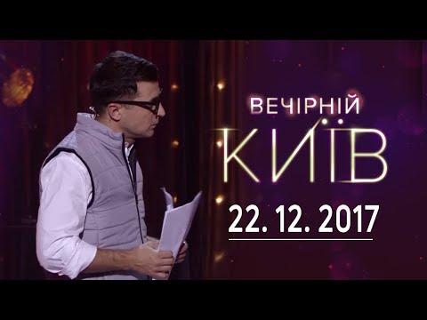 Популярность - Вечерний Киев, новый сезон   полный выпуск 22.12.2017