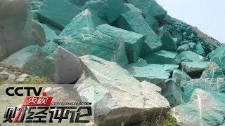 《央视财经评论》 20190801 矿山刷绿漆 谁该脸红?| CCTV财经