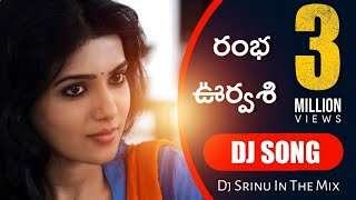 Mallechettu Kinda Kusunna Dj Song || Aa Ramba Urvasi 2020 Telugu Latest folk Dj Song || Dj Srinu Bpr