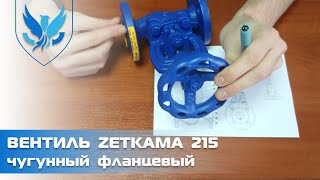 ⛲️???? Вентиль (Запорный клапан) Zetkama 215 видео обзор Вентиль чугунный фланцевый