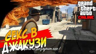 GTA 5 ONLINE - СЕКС В ДЖАКУЗИ #2