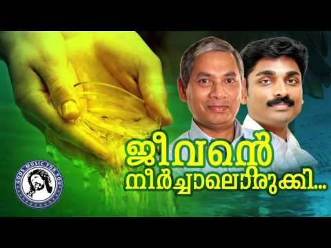 jeevante neerchalorukki new malayalam christian devotional album song karunakadal 2016 malayalam kavithakal kerala poet poems songs music lyrics writers old new super hit best top   malayalam kavithakal kerala poet poems songs music lyrics writers old new super hit best top