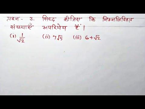 Class - 10th NCERT गणित 1.3 (3)