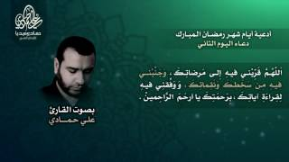 دعاء اليوم الثاني من شهر رمضان المبارك | القارئ علي حمادي