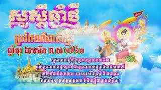 សួស្តីឆ្នាំថ្មី ប្រពៃណីជាតិខ្មែរ ឆ្នាំកុរ ឯកស័ក ពស 2563 - Happy Khmer Year 2019