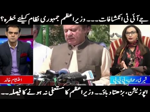 PPP Shirin Rahman Views About JIT Report | Run Down