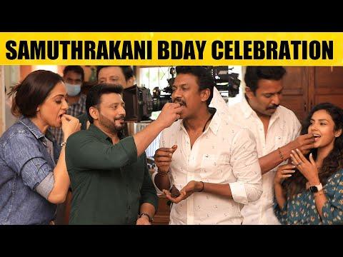 படப்பிடிப்பில் பிரபலங்களுடன் பிறந்தநாள் கொண்டாடிய சமுத்திரக்கனி! | Andhagan Movie