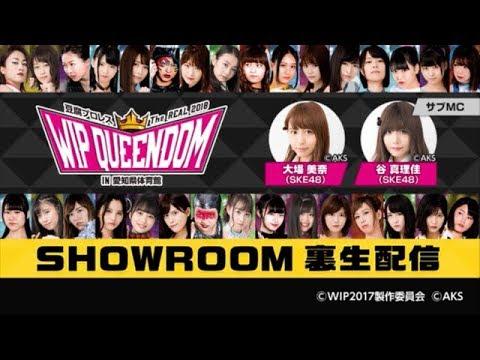 2018.2.23 豆腐プロレスThe REAL2018 SHOWROOM裏配信 - YouTube