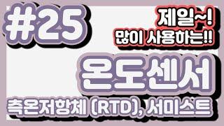 #025. 온도센서 측온저항체(RTD), 서미스트