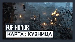 For Honor Shadow & Might - Карта 'Кузница'