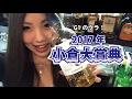 【競馬予想】2017年 小倉大賞典の予想【星野るり】