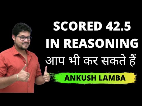 HOW I SCORED 42.50 IN REASONING || MOTIVATIONAL VIDEO || IF I CAN YOU CAN