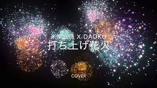 [Japanese ASMR/音フェチ] lullaby 子守唄 打ち上げ花火/米津玄師+DAOKO 歌ってみた*