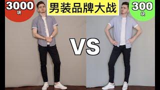 3000块华润万家 vs 300块HUGO BOSS 【男人穿搭】