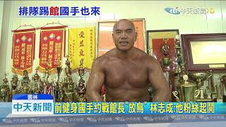 20190707中天新聞 前健身國手約戰館長「放鳥」 林志成:他粉絲起鬨