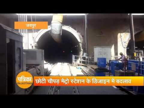 Jaipur Metro Phase