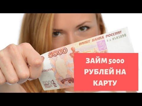 Займ 5000 рублей на карту мгновенно, круглосуточно и без отказа