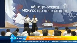 Голливудский актер Стивен Сигал провел мастер класс по айкидо в Москве