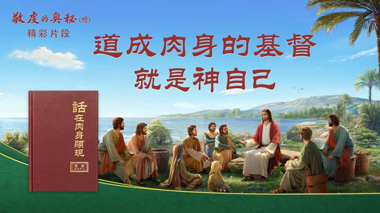 基督教会电影《敬虔的奥秘(续)》精彩片段:道成肉身的基督就是神自己