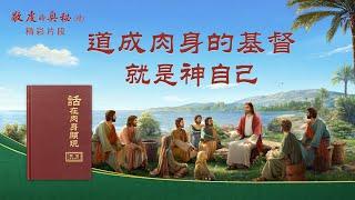 基督教會電影《敬虔的奧祕(續)》精彩片段:道成肉身的基督就是神自己