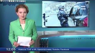 За незаконную тонировку наказали более 4 500 тюменских автомобилистов(Госдума может ввести штраф в 5 000 рублей за тонировку. Сделать это предлагается до конца этого года. Если..., 2016-04-14T08:37:26.000Z)