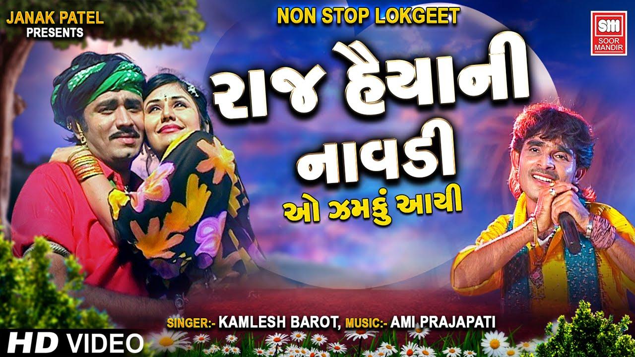 Raaj Haiya Ni Navdi | O Zamku Aayi (Part 1) | Uttar Gujarat Na Lokgeet | Kamlesh Barot