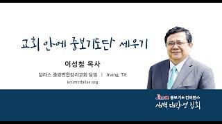 "2020 JAMA 중보기도 컨퍼런스 DAY 3 -- ""교회 안에 중보기도단 세우기"" 이성철 목사"