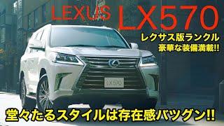 LEXUS LX570 レクサス版ランクルは圧倒的な存在感が魅力ですね♫ 広い室内は使い勝手も良さそうです。まずは実用性をCHECK!! E-CarLife with 五味やすたか