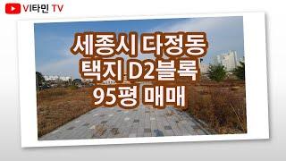 비타민TV - 세종시 택지 다정동 D2블록 95평 6억…