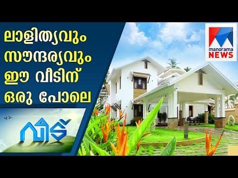 Simple and beautiful home  | Manorama News