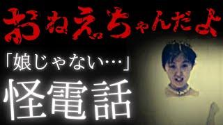 増山ひとみさん失踪事件「おねえちゃんだよ」電話の謎と不可解な元婚約者の言動