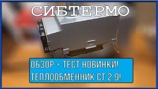 Кожухотрубный испаритель WTK SCE 393 Подольск Пластинчатый теплообменник Sigma M306 Пушкин