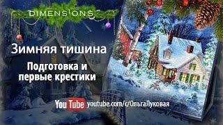 """Dimensions """"Winter's Hush"""" (08862) """" Зимняя тишина"""": новый процесс - подготовка и первые крестики"""
