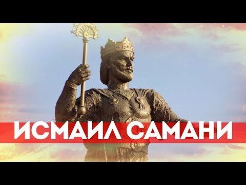 ИСМАИЛ САМАНИ: воин, ученый, реформатор || Легенды Центральной Азии