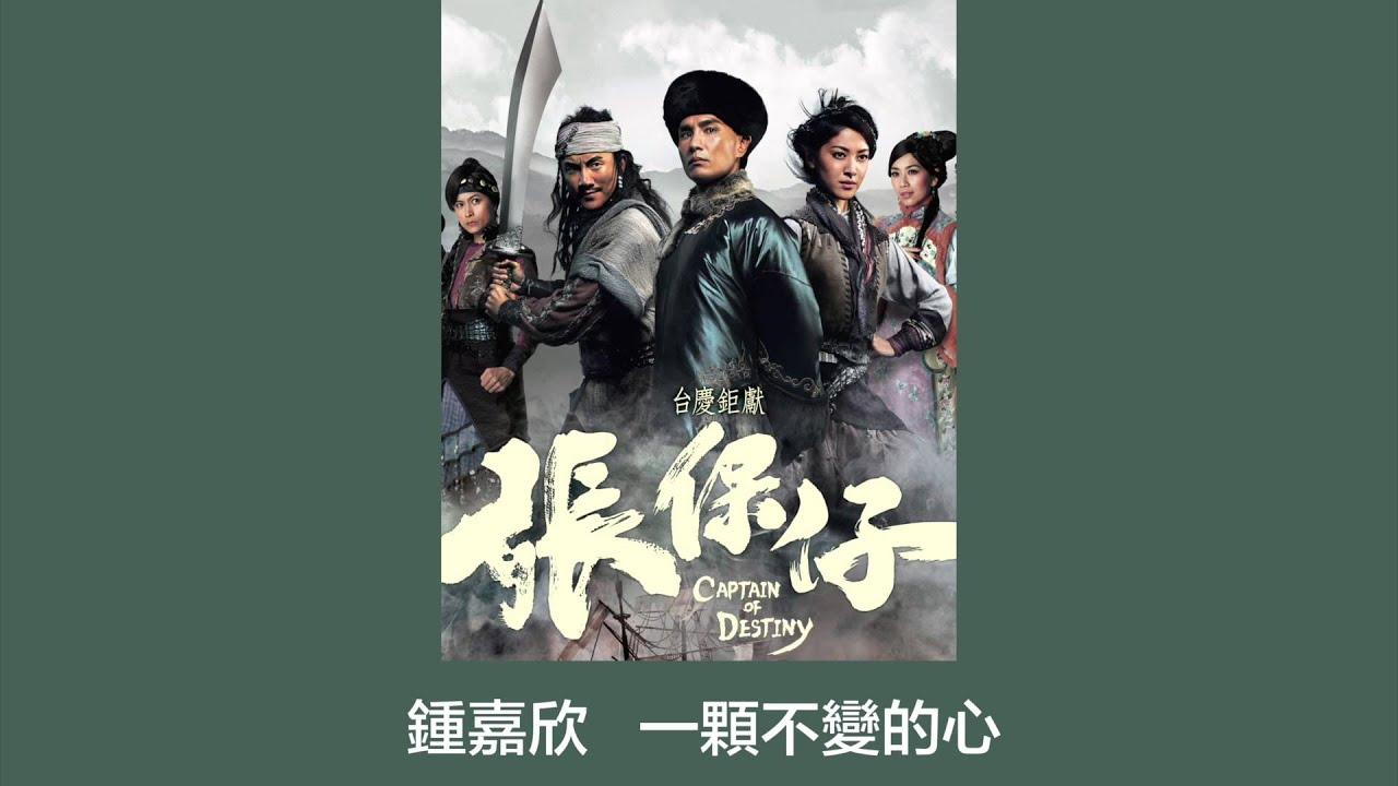 Hong Kong Drama 2015] Captain of Destiny 張保仔 - Hong Kong