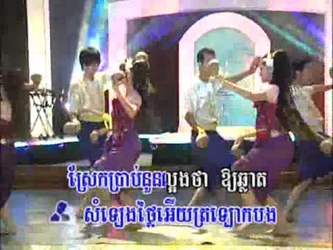 Sokha Khmer Karaoke Coconut Dance Ror Bam Kuss Tro.mpeg