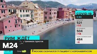 Италия будет готова принимать туристов с 15 июня - Москва 24